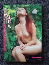 """Rare"" Chinese Nude Art ""Natural Lover"" VCD with Bonus Book ""Brand New"""