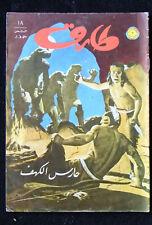 Tarek Lebanese Arabic Vintage Comics 1973 No.18 طارق كومكس