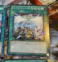 YUGIOH JAPANESE CARD CARTE DT14-JP045 Constellar Star Cradle OCG TCG JAPAN **