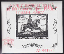Bulgaria Sc 2195 MNH. 1974 UPU, imperf souvenir sheet in black variety