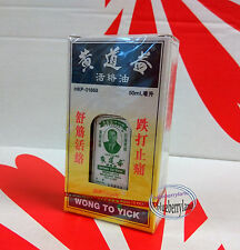 Wong To Yick Woodlock Ointment Medicated Oil Balm Pain Relief Muscle Sprain 50ml