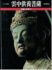 BODDHA  -Mitsuzo 魅惑の仏像: 雲中供養菩薩  Bodhisattvas - Kyoto · Byodoin Phoenix Salle