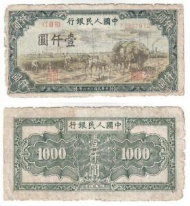 CHINA 1000 Yuan Banknote (1949) P.849 - Rare.