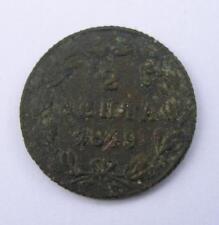 GREECE 2 LEPTA 1849 KING OTTO RARE COIN