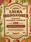 Молоховец Подарок молодым хозяйкам/Elena Molokhovets A Gift to Young Housewives