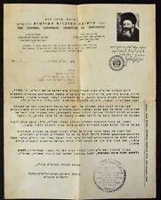 JUDAICA ISRAEL RABBI KOOK YESHIVAH IN JERUSALEM CHARITY LETTER & SEAL 1976