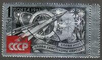 Soviet Russia 1961 MNH Sc 2533 Mi 2540 Rocket & Stars. LUXUS on Aluminum Foil **