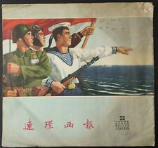 Dec 1954 China vintage Comic Book PROPAGANDA Classic Story Military Chinese Army