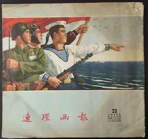 Dec 1954 China vintage Comic Book PROPAGANDA Classic Story Military Chinese Army