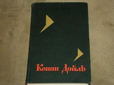 Arthur Conan Doyle Selected Works 5 Белый отряд Hardcover Russian 1966