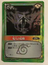 Naruto Card Game Super Rare 作-52 Version 2
