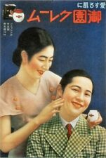 Vintage ORIENTAL ART PRINT - Asian Japanese Geisha Ideal Cream Advert Poster