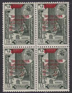 ADEN / HADHRAMAUT 1 APRIL 1966 WINSTON CHURCHILL 15p INVERTED O/P BLOCK OF 4 MNH