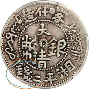 China 1909 Sinkiang 2 Mace Silver Coin PCGS VF Kashgar <TOP Rare>新疆喀什 大清銀幣 湘平二錢