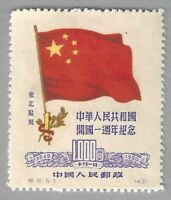 PEOPLE'S REPUBLIC OF CHINA - 1950 - Chinese Flag (Scott #63)