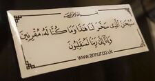 Islamic In Car Safar ki Dua Travel Prayer Resin