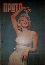 "Marilyn Monroe- Claudia Cardinale Vintage Greek magazine ""PROTO"" 1961 Very Rare"