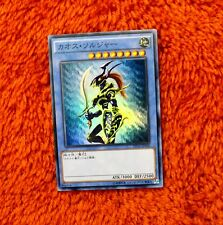 Yu-Gi-Oh DP16-JP006 SUPER RARE Black Luster Soldier Japanese