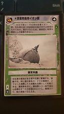 Star Wars CCG Hoth Japanese Planet Defender Ion Cannon NrMint-MINT SWCCG