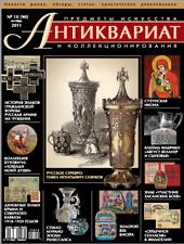 ANTIQUES ARTS & COLLECTIBLES MAGAZINE #90 Oct2011_ЖУРН. АНТИКВАРИАТ №90 Окт.2011