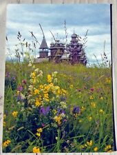 Post Card.THE POGOST IN KIZHI. Russia