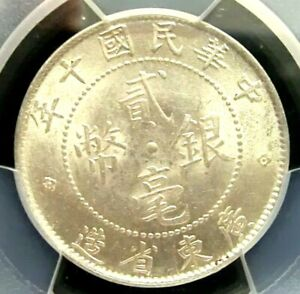 PCGS MS63 Gold Shield-China/Kwangtung 1921 Words Silver 20 Cents BU Scarce