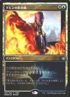 MTG x2 Dovin's Veto FNM Friday Night Magic Foil Promo NM Magic the Gathering