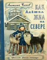 Russian vintage book 70s Story book Russian language Childrens Illustrated