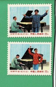 PRC 1969 W16  Piano Music The Red Lantern SET MNH
