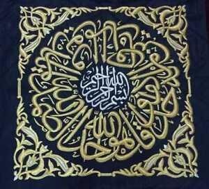 Samadiya KISWAh Kaaba Hand Made From Copper