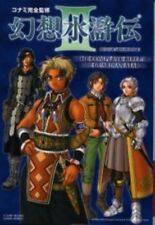 Suikoden 3 - The Complete Bible of 108 Guardian Stars / PS2