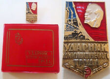 UDARNIK Shock/ Strike Worker Communist Labor + Doc SOVIET RUSSIAN USSR Badge Pin