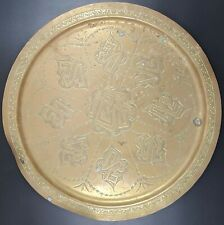 "Vintage Eastern Brass Tray, 13 1/2"" Across, Decorated With Arabic Calligraphy"