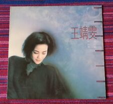 Faye Wong ( 王菲 ) ~ 王靖雯,Everything,You're The Only One ( Hong Kong Press ) Lp