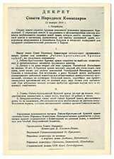 Russian Civil War 1st Entente Campaign Red Army Сreation Decree PC ca 1926 RARE