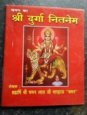 SHRI Durga Nitnem by Chaman HINDI AARTI MAHAKALI SATOTAR PUJAN VIDHI Paper Back