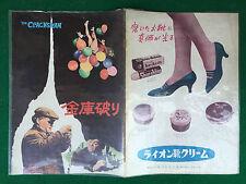 Rivista Giapponese Japan Magazine THE CRACKSMAN film (Anni '70) Drake Sanders