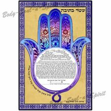 Evil Eye Hamsa Ketubah Marriage Contract Wedding print ktuva ktuba Hebrew כתובה