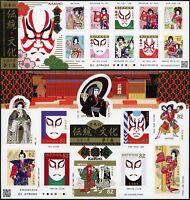 Japan 2018 Kabuki Theater Schauspieler 9055-9074 Kleinbogen Postfrisch MNH