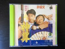 The Magic Touch - Leon Lai, Michael Hui, Winnie Lau - RARE VCD