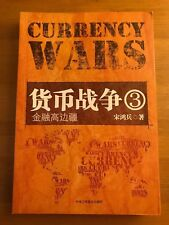 The Currency War 3: Financial High Frontier Chinese Language Edition Book