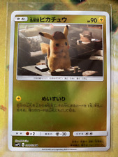 Pokemon Card Japanese - Detective Pikachu 014/024 SMP2