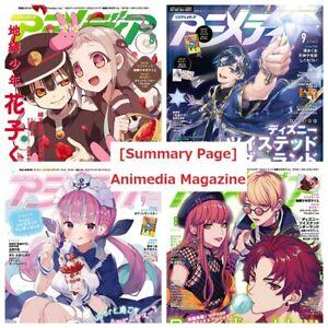 [Summary List] Monthly Animedia Magazine 2020 Anime Book back issues NEW manga