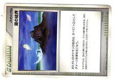 POKEMON JAPANESE CARD CARTE TRAINER N° DP2 (2007)