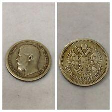 50 Kopeken 1897 Russland Silbermünze Nikolaus II. Sankt Petersburg Russia