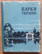 1961 UKRAINIAN BOOK PARK UKRAINE LANDSCAPE ARCHITECTURE NATURE PHOTO DRAWING ART