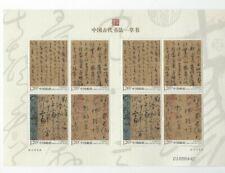 China 2011-6   4233 - 4236 Historische Kalligraphie (III) Pf. Klb. Reispapier