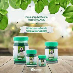 Wangprom Herbals Balm Saledphangphon Formula 2 Ointments Relieve Insect Bites