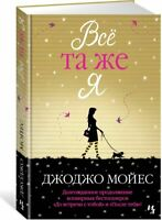 Всё та же я - Мойес Джоджо. Still Me - Jojo Moyes Book in Russian