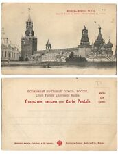 More details for 1904 russian postcard - spasskaya tower, moscow, undivided back, no 118, a173
